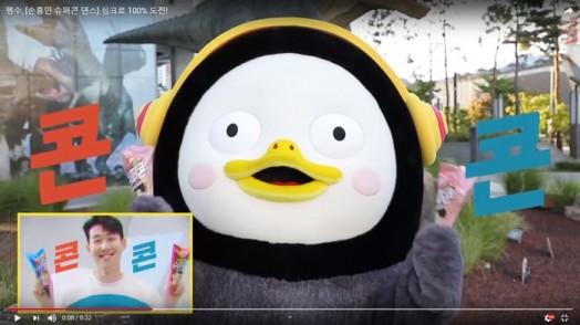 펭수 빙그레 슈퍼콘댄스챌린지 참가 영상 사진=자이언트 펭TV 유튜브 캡쳐
