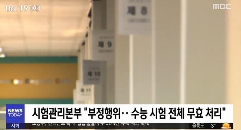 사진=MBC 뉴스 캡처