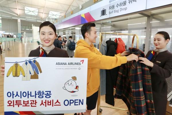 아시아나항공, 겨울철 '외투 보관 서비스' 실시
