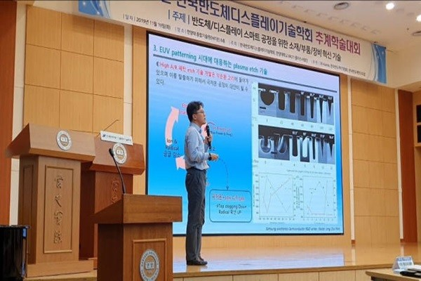 Master Park Jong-cheol of Samsung Electronics is making a presentation on the forecast of plasma etching technology for an EUV patterning era during The Korean Society of Semiconductor & Display Technology Fall Conference that was held at Hanyang University on the 19th.