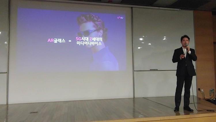 송대원 LG유플러스 미래디바이스담당 상무가 21일 LG유플러스가 준비 중인 AR 서비스를 소개하고 있다.