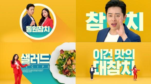 출처=동원그룹
