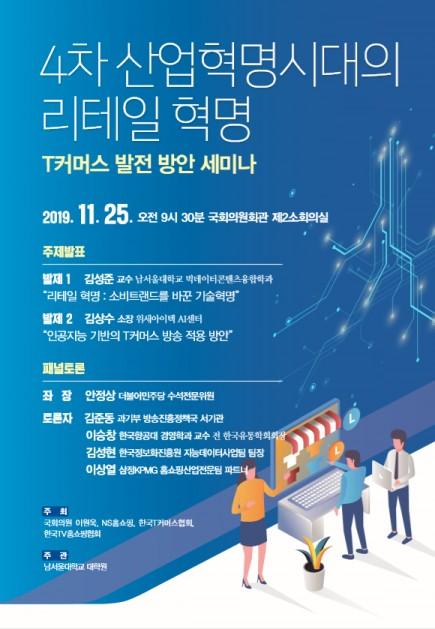 NS홈쇼핑, 'T커머스 발전 방안 세미나' 25일 개최