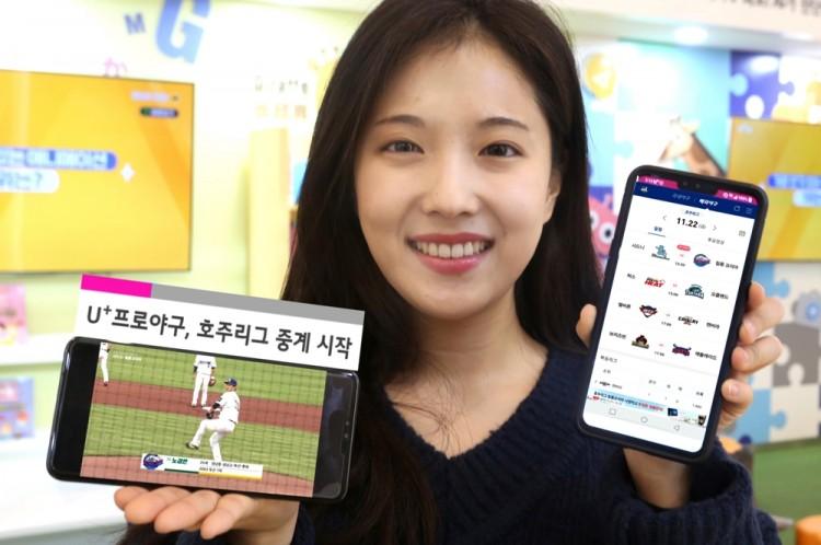 모델이 U+프로야구 앱을 통해 호주프로야구리그 경기 생중계를 시청하고 있다. [사진=LG유플러스]