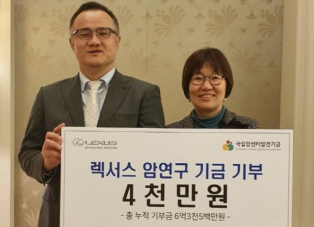 렉서스 코리아, 국립암센터발전기금에 4000만원 기탁