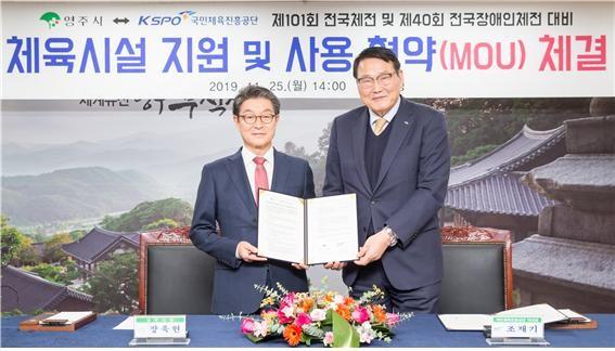 조재기 이사장(오른쪽)과 장욱현 시장이 체육시설 지원 및 사용 협약을 체결하고 기념촬영했다.
