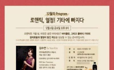 바이올리니스트 김수연! '로맨틱, 열정! 기타에 빠지다' 12월 6일 씨네Q 신도림점 1관에서 열려