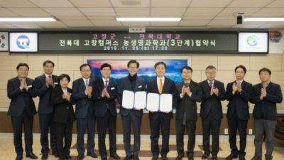 고창군-전북대, 농생명산업 전문인력 양성 협약...농생명과학과 개설 및 운영