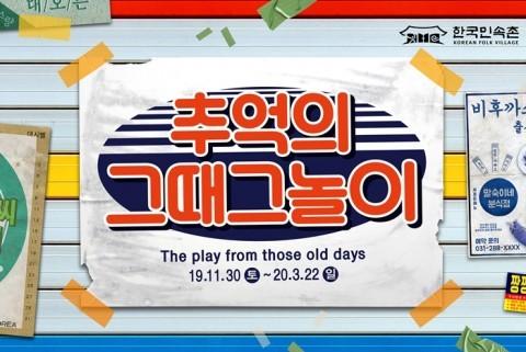 한국민속촌, 감성충만 뉴트로 축제 개막...제8회 '추억의 그때 그놀이'