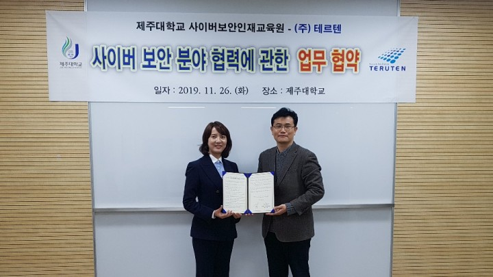 Teruten – Jeju SEC, working for cooperation in cybersecurity education training
