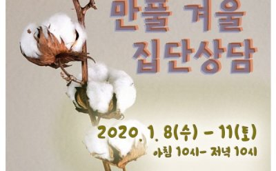 한성열, 서송희 촉진자와 함께하는 만풀(만남과 풀림) 겨울 집단상담, 2020년 1월 8일부터 11일까지 딱따구리 연수원에서 열려