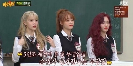 사진=JTBC 아는형님 'AOA' 방송 캡처