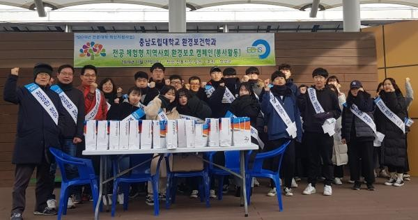 충남도립대 환경보건학과, 지역사회 환경보호 캠페인 실시