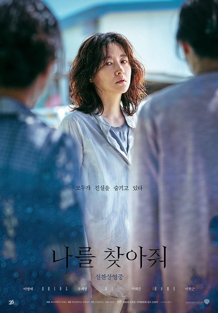 [ND리뷰] '나를 찾아줘', 잊혀지지 않는 강렬한 전율… 이영애, '폭풍 열연'