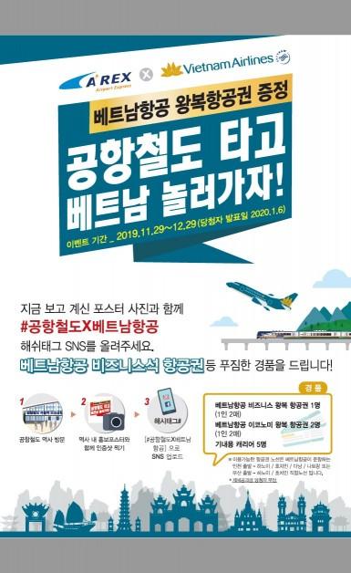 '공항철도 타고 베트남가자'…항공권 증정 이벤트 개시