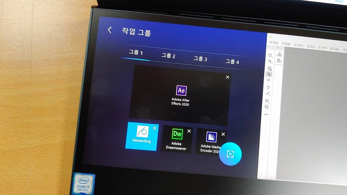 업무 그루핑 설정창을 열어본 모습. 주 화면에 애프터이펙트, 보조화면에 핸드라이팅, 드림위버, 미디어인코더 앱 세 가지를 3분할해 배치하는 형태로 설정해 놨다.