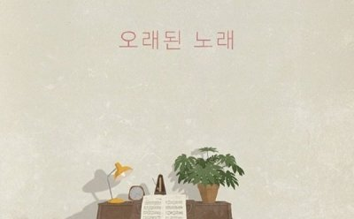 [ET-ENT 스테이지] 2019 김동률 콘서트 '오래된 노래' 감미로움을 넘어 힐링, 공감, 위로, 철학으로 승화돼 사람들의 마음을 울린 김동률의 노래와 목소리