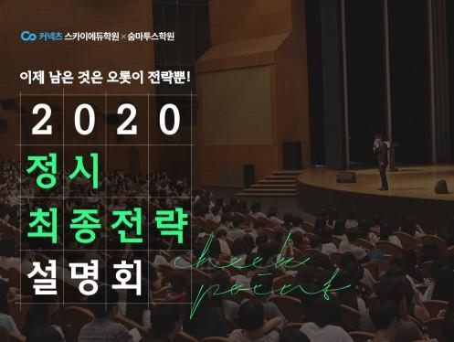 스카이에듀, 2020 정시 최종 전략 설명회 개최
