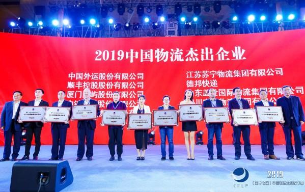 지난 11월 24일 중국 윈난성 쿤밍에서 열린 '제 17회 중국 물류기업가 연례회의' 시상식에서 CJ로킨을 비롯한 수상기업 대표자들이 기념촬영을 하고 있다. 출처=CJ대한통운