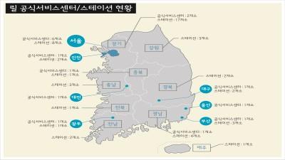 KT&G '릴 공식서비스센터' 및 '릴 스테이션' 전국 현황 출처=KT&G