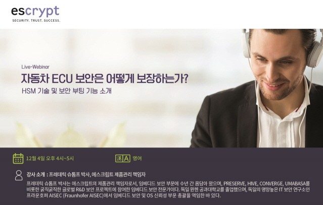 사이버보안 기업 에스크립트, 자동차 ECU 보안 무료 세미나 개최