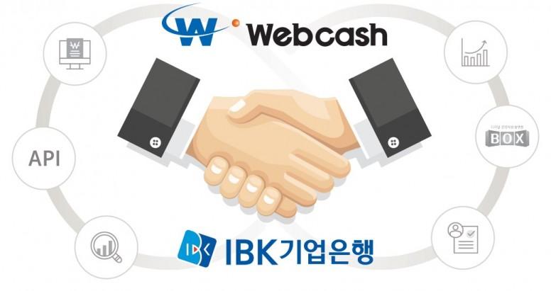 전략적 협력사업을 추진하는 웹케시와 IBK기업은행 [사진=웹케시그룹]
