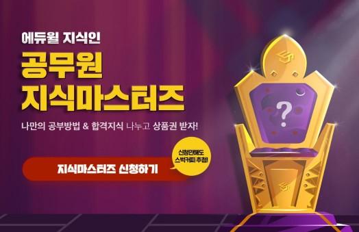 에듀윌 지식인 7급·9급공무원 공식 서포터즈 '지식 마스터즈' 모집