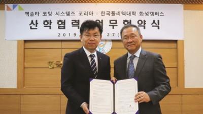 엑솔타, 한국폴리텍대학 화성캠퍼스와 자동차 코팅 분야에 인력 양성 위한 산학 협력 MOU 체결