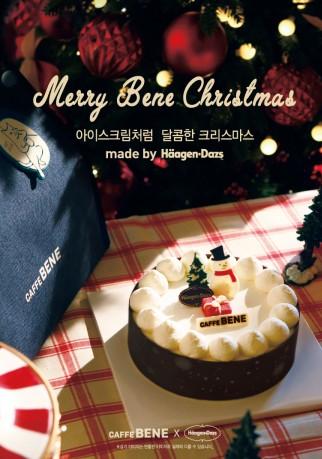 'Merry Bene Christmas!' 콘셉트의 '하겐다즈 아이스크림 케이크' 출처=카페베네