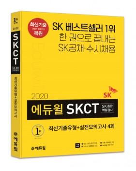 에듀윌 2020년 상반기 SK 채용 대비 SKCT 기본서 출간 '최신 기출 복원'