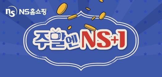 출처=NS홈쇼핑