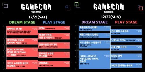 CJ ENM 다이아 티비, '게임콘 2019 서울' 라인업‧타임테이블 공개