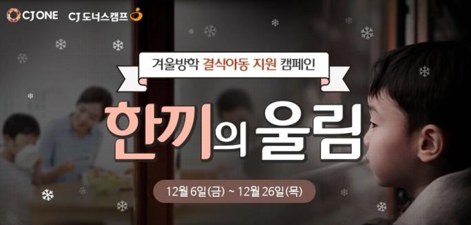 CJ나눔재단, 6~26일까지 겨울방학 결식아동 위한 '한끼의 울림' 기부 캠페인 진행