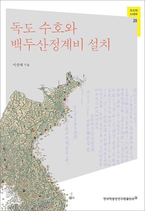 [신간] '독도 수호와 백두산정계비 설치'…독도와 간도를 둘러싼 역사적 사건