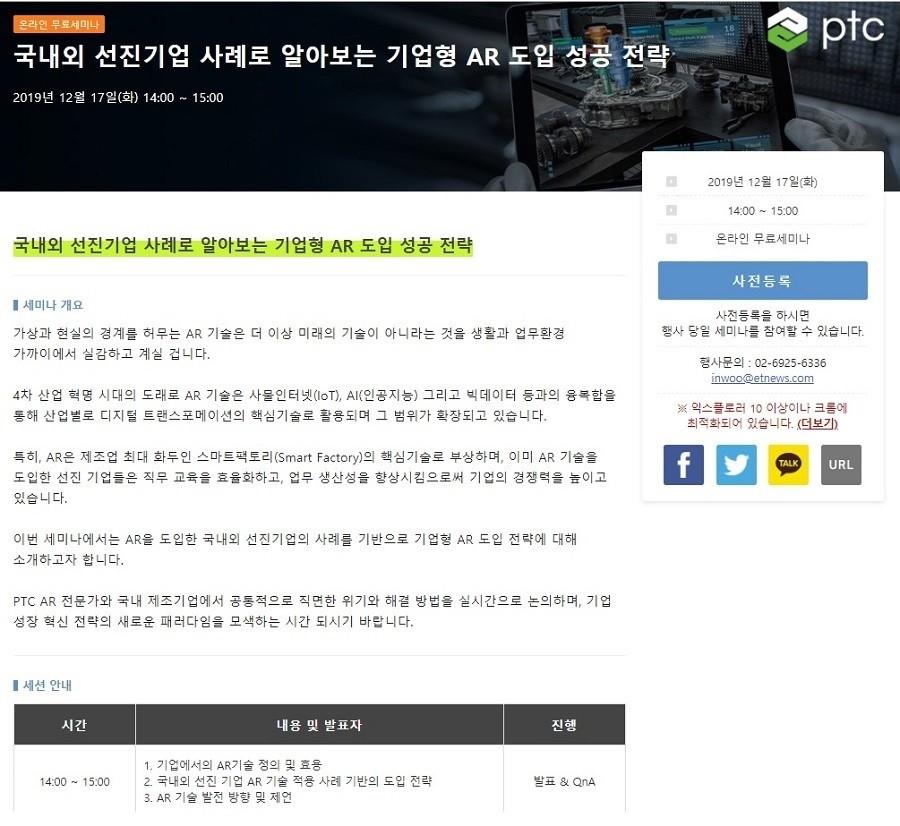 기업이 AR로 성공하려면?...'국내외 선진기업 사례별 AR 도입 성공전략 세미나' 개최