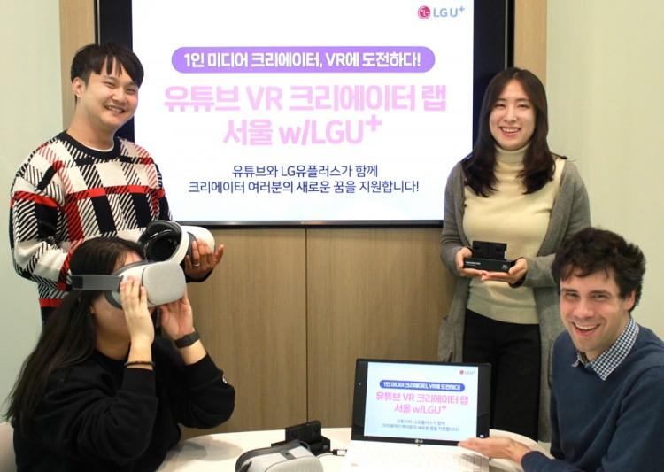 LG유플러스는 VR 크리에이터 양성을 위해 구글과 함께 VR콘텐츠 제작 지원 프로그램 'VR 크리에이터 랩 서울'을 운영한다고 8일 밝혔다. [사진=LG유플러스]