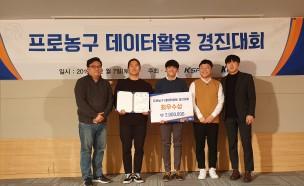 국민체육진흥공단, 제3회 스포츠데이터경진대회 시상식 개최