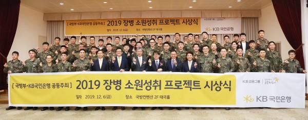KB국민은행, '2019 장병 소원성취 프로젝트' 시상식 개최