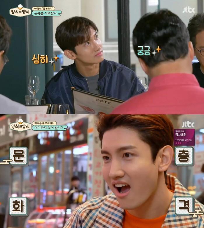 사진=JTBC '양식의 양식' 캡처