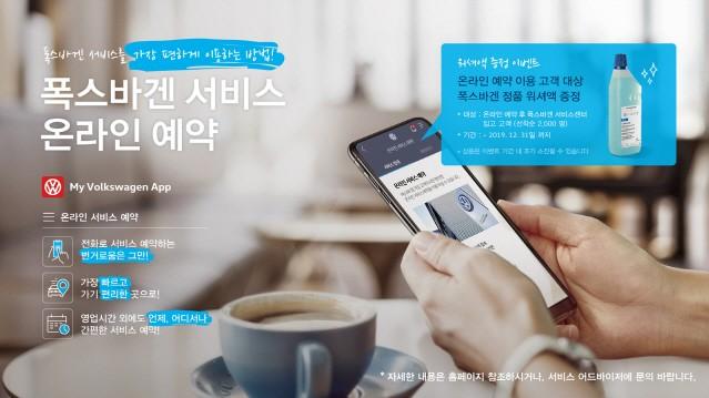 폭스바겐코리아, 온라인 서비스 예약 시스템 도입