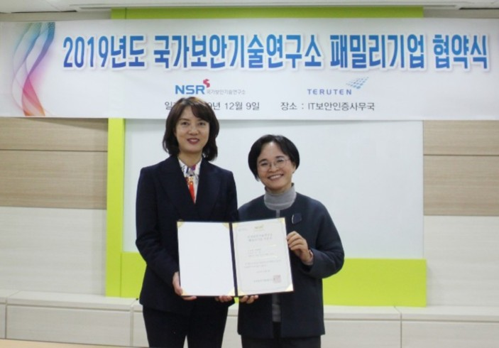 Teruten Inc.(The president Young Lee) signed a family enterprise agreement with the Affiliated Institute of ETRI.