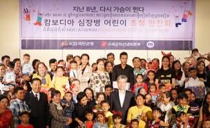 KB국민은행, 캄보디아에서 심장병 어린이 후원 행사 개최