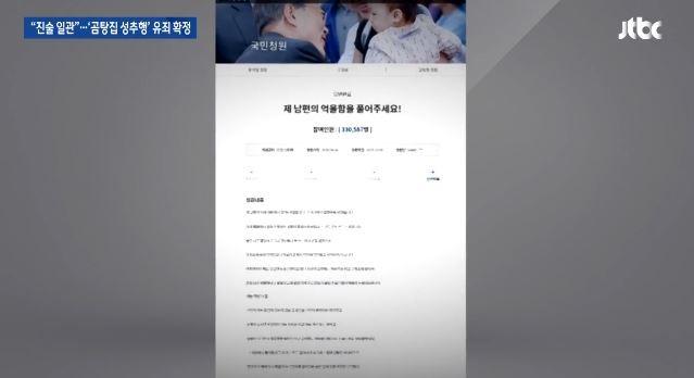 사진=JTBC 뉴스 캡처