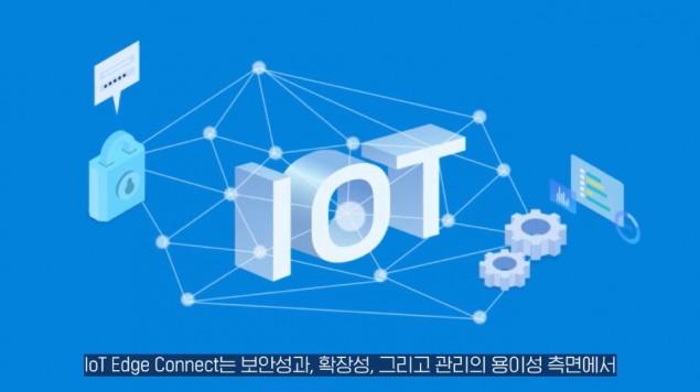 5G시대, 최적의 IoT 솔루션은?