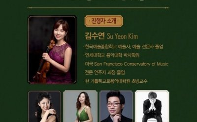 씨네Q '사운드 오브 크리스마스' 클래식 라이브 콘서트! 바이올리니스트 김수연 진행, 12월 24일 신도림점