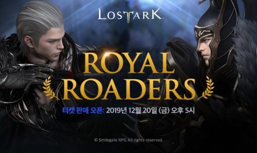 로스트아크, 로열로더스 본선 16강 대진표 공개