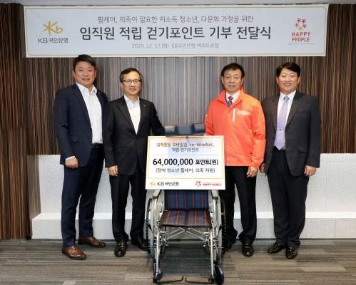 KB국민은행, 임직원용 모바일앱 통해 적립한 '걷기포인트' 기부