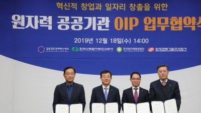 한국원자력환경공단-공공기관, 창업과 일자리 창출 협약