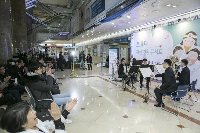 한국 토요타, '자선 병원 콘서트' 열어