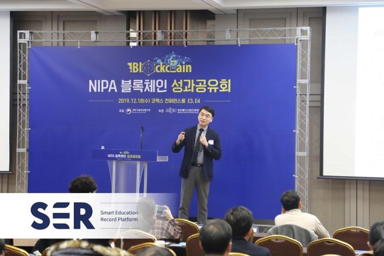 박효진 세종텔레콤 마케팅본부장이 NIPA 블록체인 성과공유회에서 SER를 발표하고 있다. [사진=세종텔레콤]